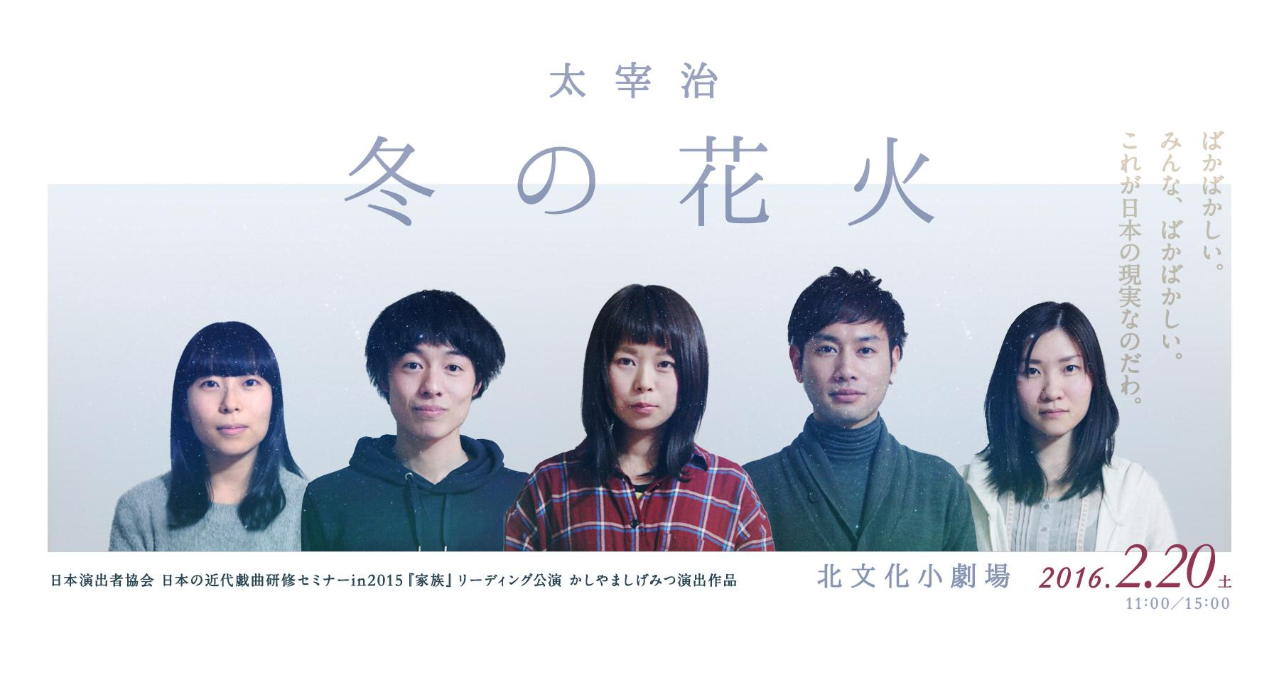 リーディング公演 太宰治「冬の花火」